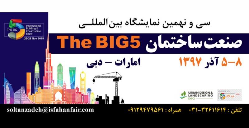 نمایشگاه ساختمان Big5 دبی امارات 2018