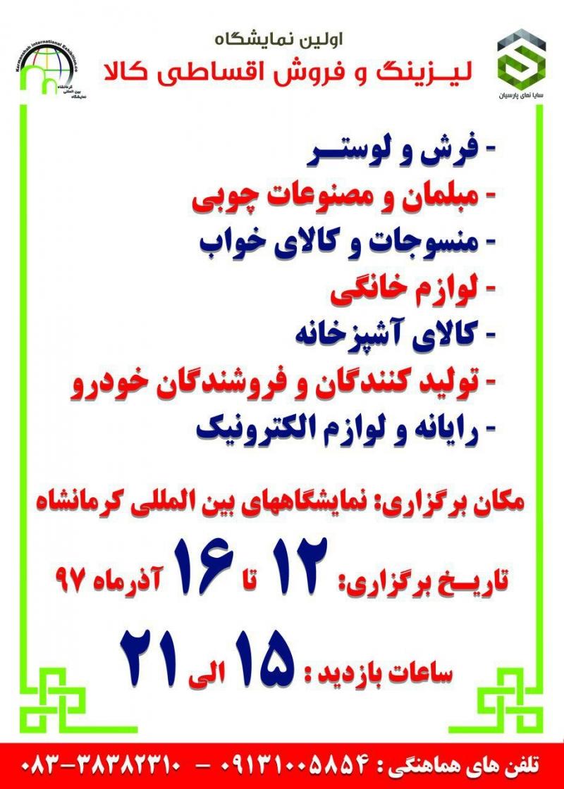 نمایشگاه فرش، لوستر و چراغ های تزیینی کرمانشاه 97