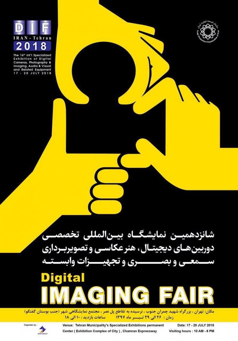 نمایشگاه دوربین های دیجیتال بوستان گفتگو تهران