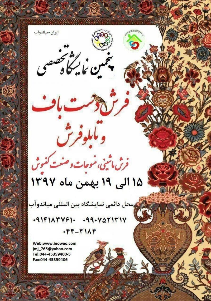 نمایشگاه فرش و تابلوفرش، منسوجات و کفپوش میاندوآب 97