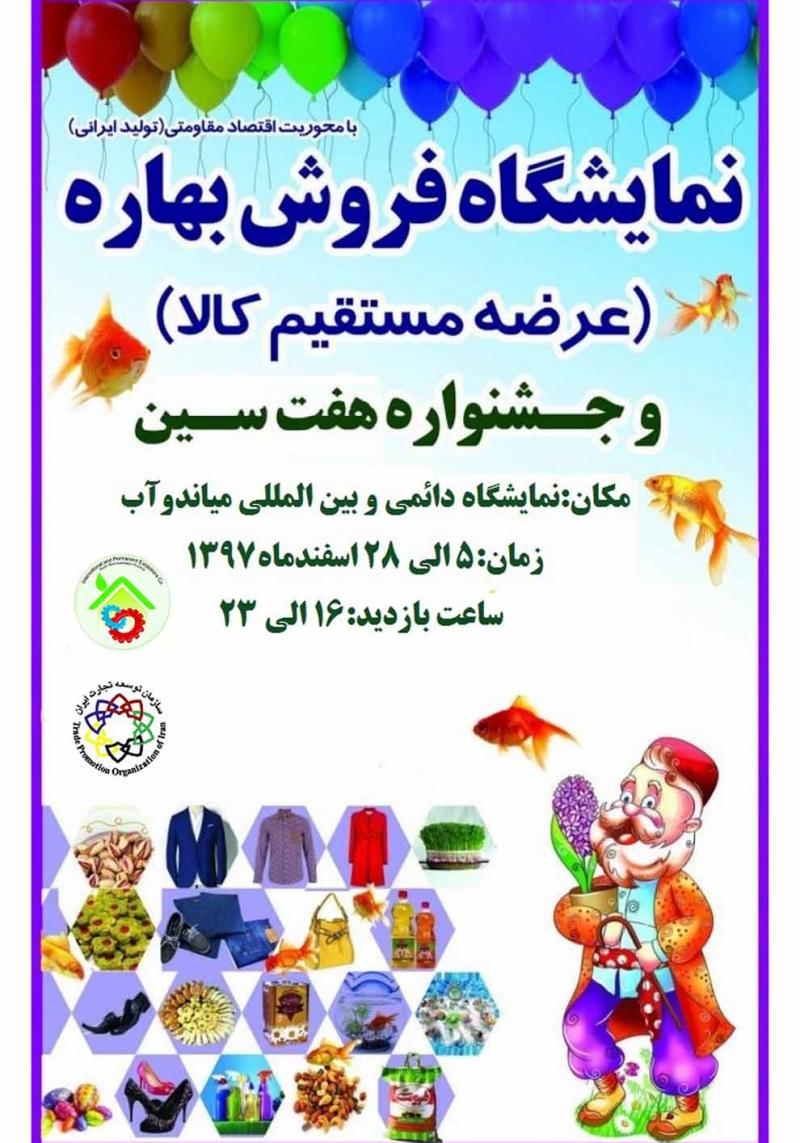 نمایشگاه شب عید میاندوآب 97