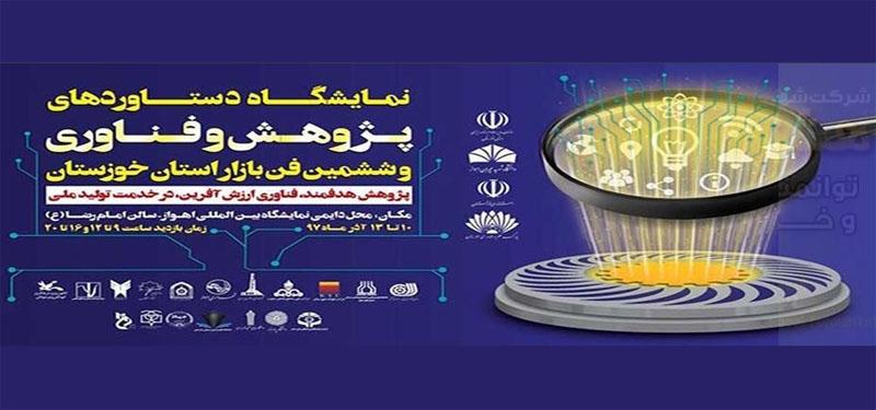 نمایشگاه دستاوردهای پژوهش و فناوری اهواز 97