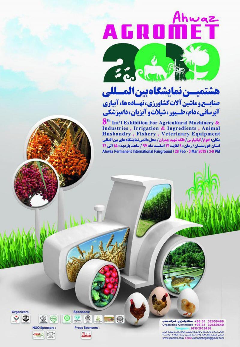 نمایشگاه ماشین آلات کشاورزی، دام و طیور، شیلات و آبزیان اهواز 97