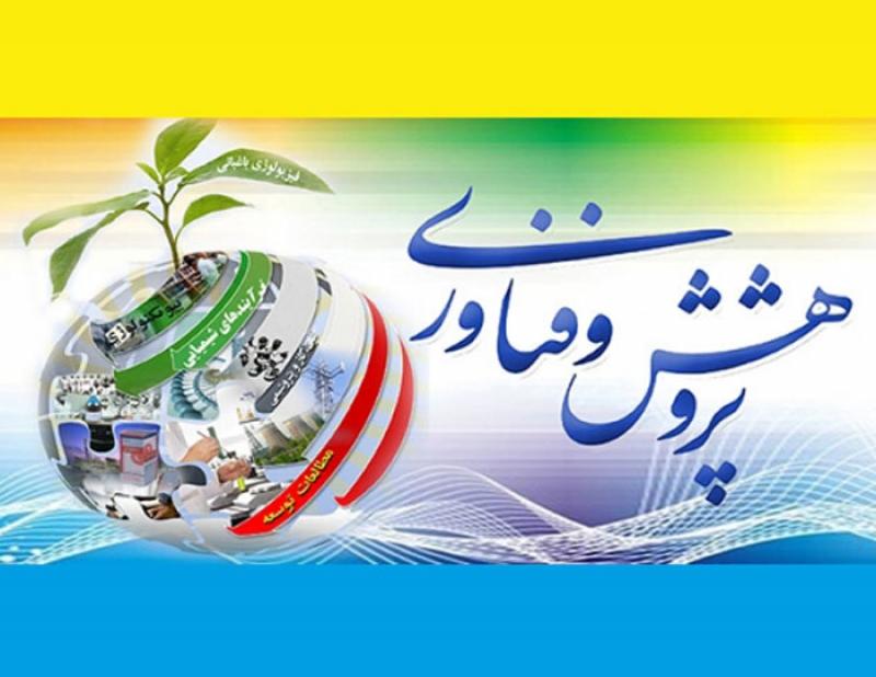نمایشگاه پژوهش و نوآوری اصفهان 97