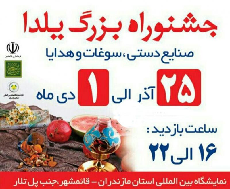 جشنواره یلدا، صنایع دستی، سوغات و هدایا قائمشهر 97