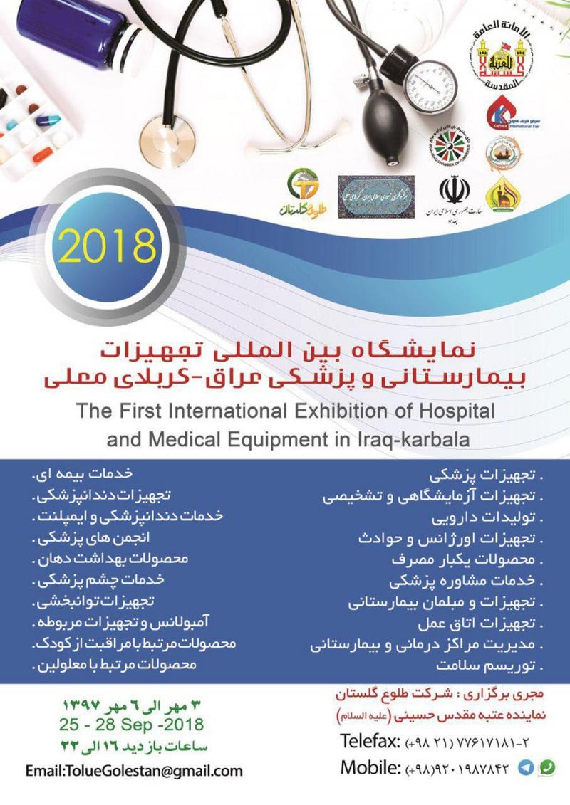 نمایشگاه تجهیزات بیمارستانی و پزشکی کربلا عراق 2018