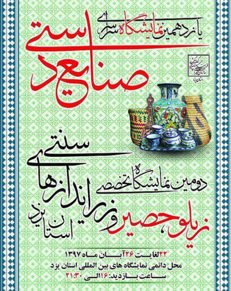 نمایشگاه صنایع دستی  یزد 97