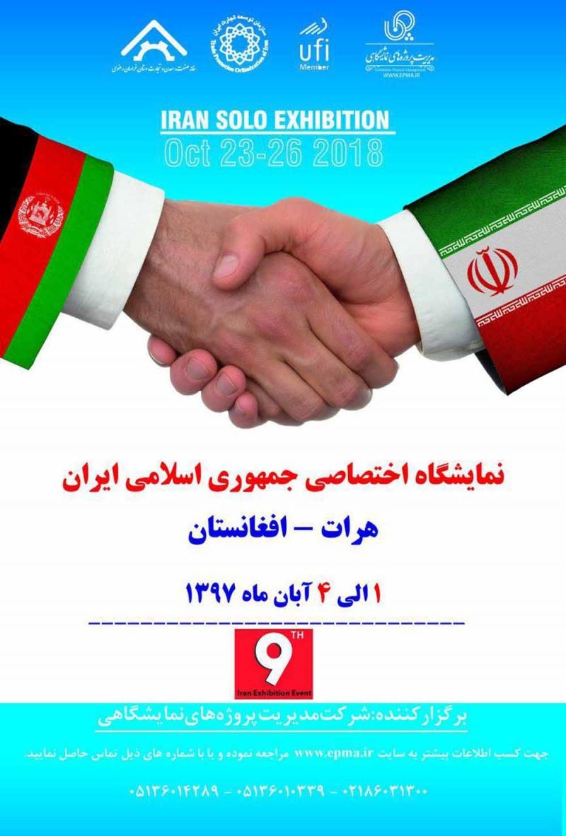 نمایشگاه اختصاصی  ایران هرات افغانستان 2018