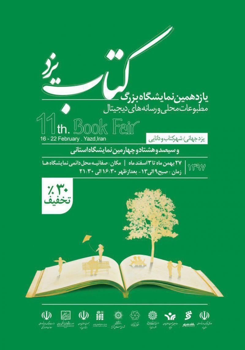 نمایشگاه کتاب یزد 97