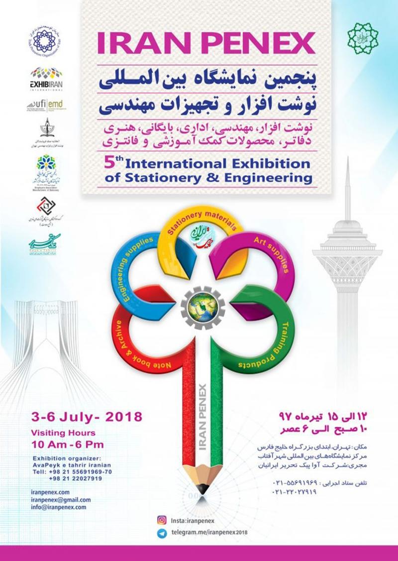 نمایشگاه نوشت افزار و و تجهیزات مهندسی شهر آفتاب تهران 97