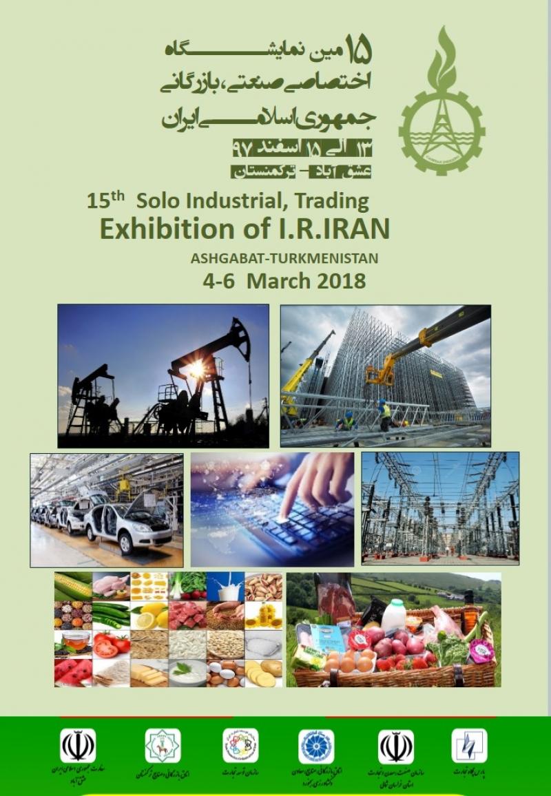 نمایشگاه ایران پروژه عشق آباد ترکمنستان 2018