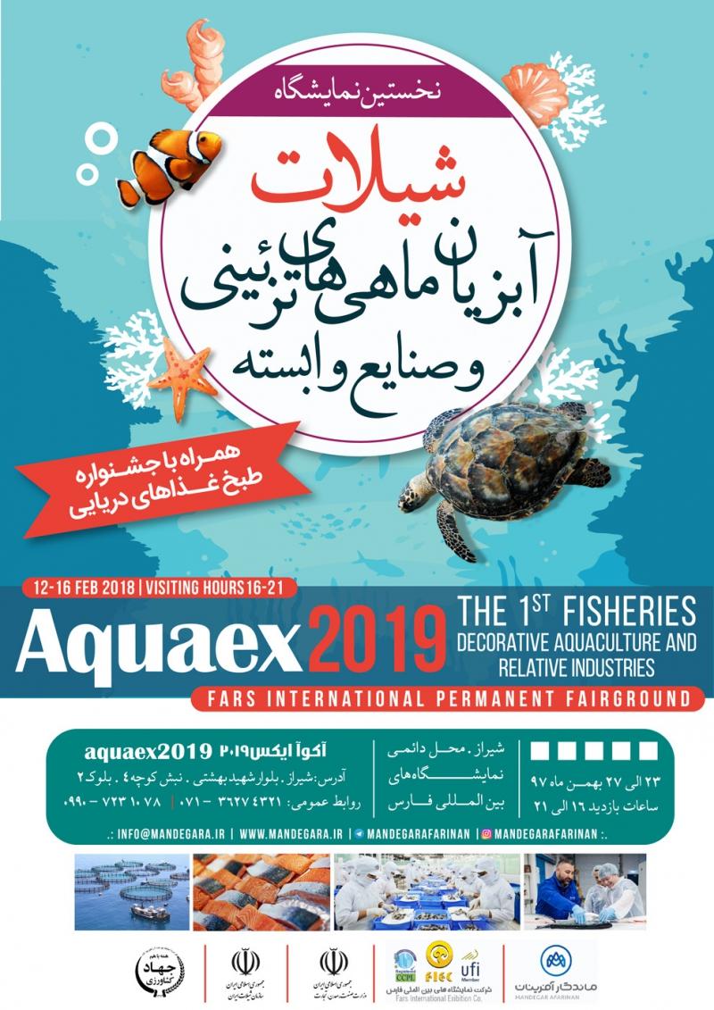 نمایشگاه شیلات، آبزیان و ماهی های تزیینی شیراز 97