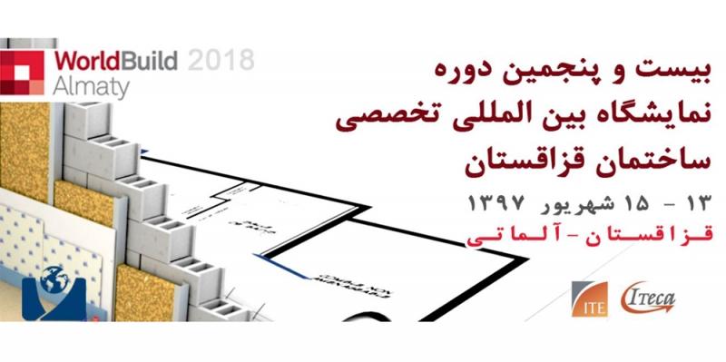 نمایشگاه ساختمان آلماتی قزاقستان 2018