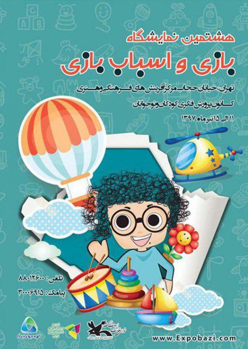نمایشگاه بازی و اسباب بازی سالن حجاب تهران 97