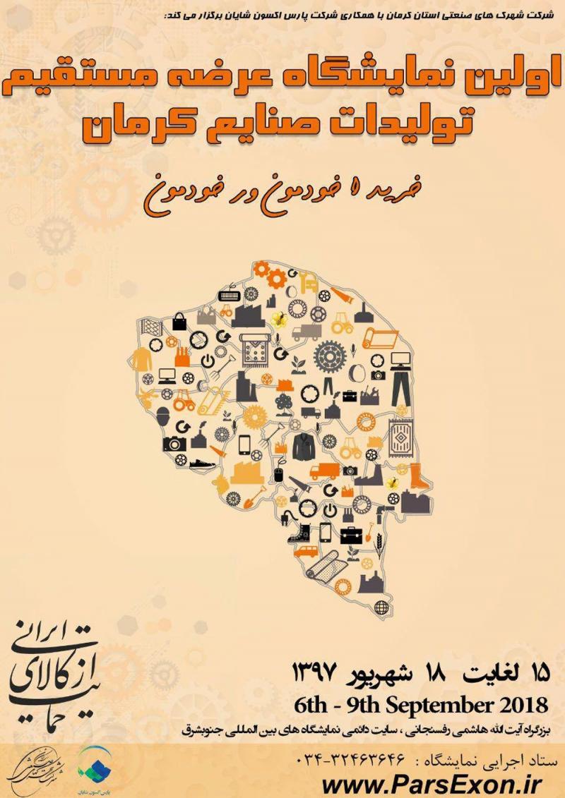 نمایشگاه عرضه مستقیم تولیدات صنایع کرمان 97