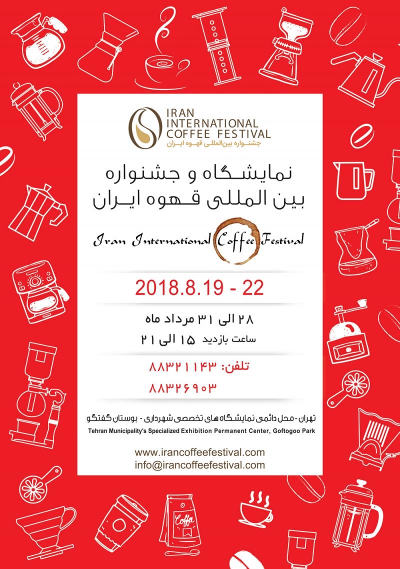 نمایشگاه و جشنواره قهوه بوستان گفتگو تهران 97