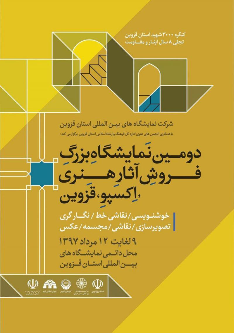 نمایشگاه فروش آثار هنری قزوین 97