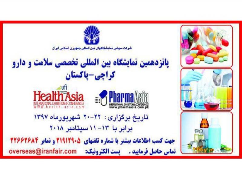 نمایشگاه سلامت و دارو کراچی پاکستان 2018
