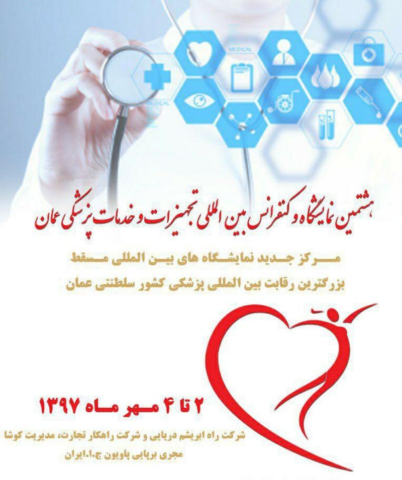 نمایشگاه تجهیزات و خدمات پزشکی مسقط عمان 2018