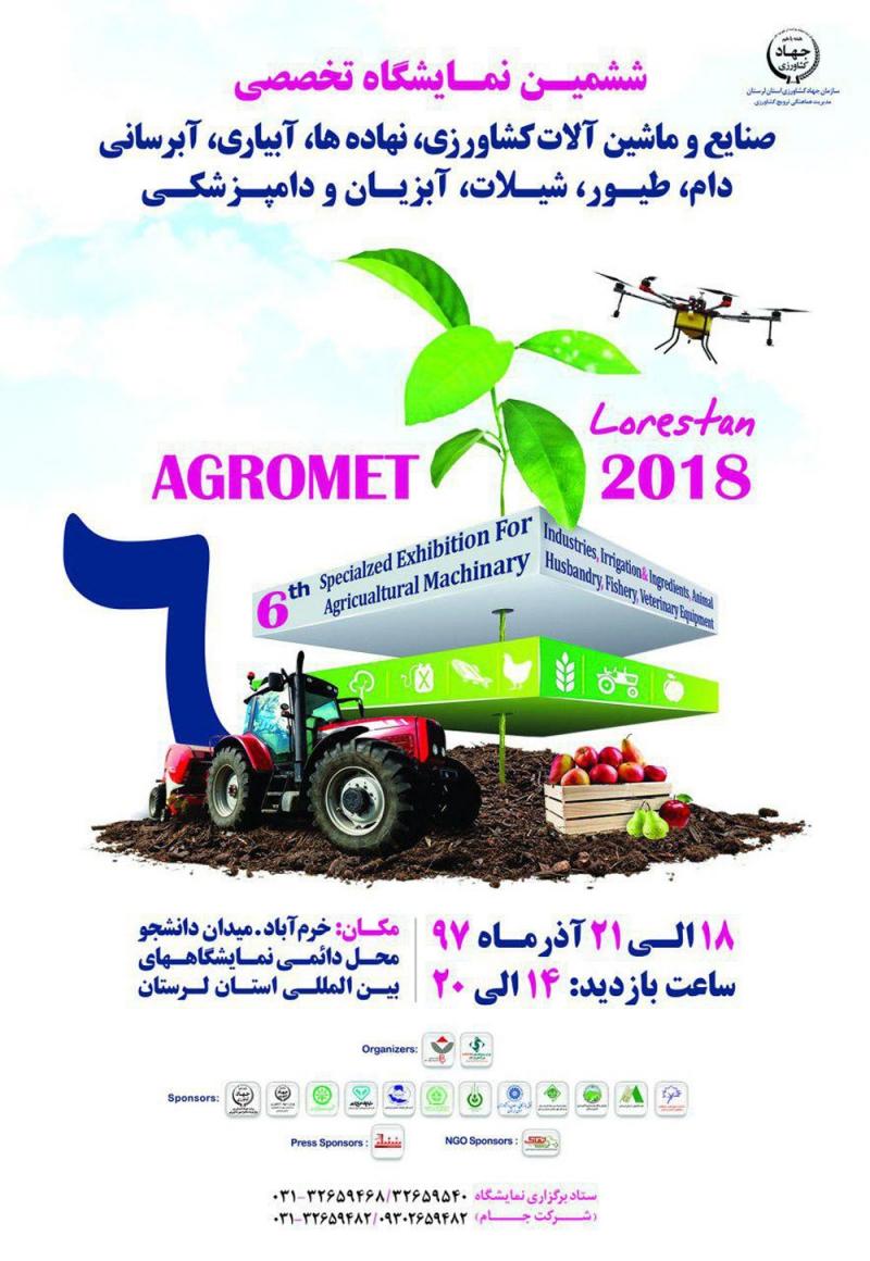 نمایشگاه صنایع و ماشین آلات کشاورزی، نهاده ها، آبیاری، آبرسانی، دام، طیور، شیلات، آبزیان و دامپزشکی خرم آباد 97