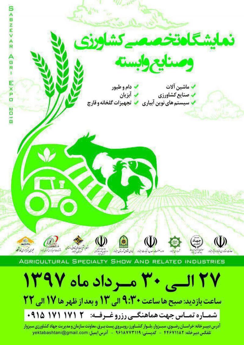 نمایشگاه کشاورزی سبزوار 97