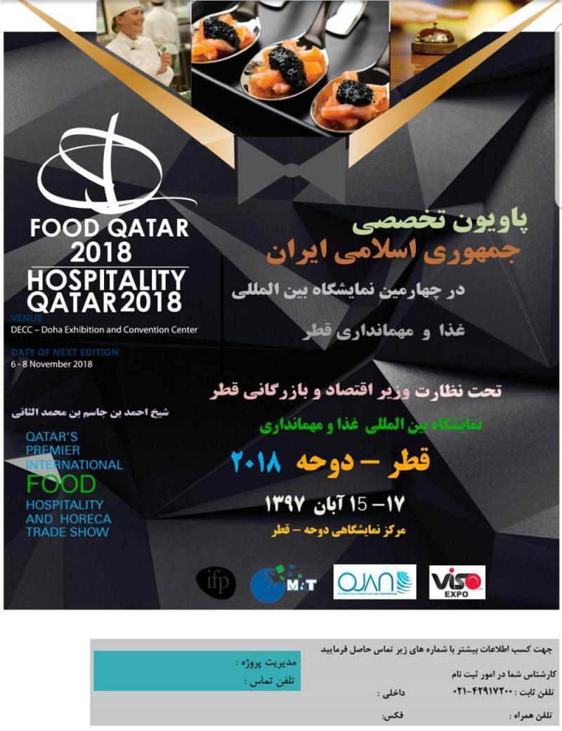 نمایشگاه غذا و مهمانداری دوحه قطر 2018