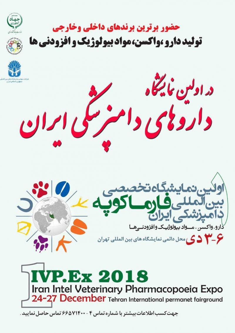 نمایشگاه واکسن، دارو، مواد بیولوژیک و افزودنی های دام، طیور و آبزیان تهران 97
