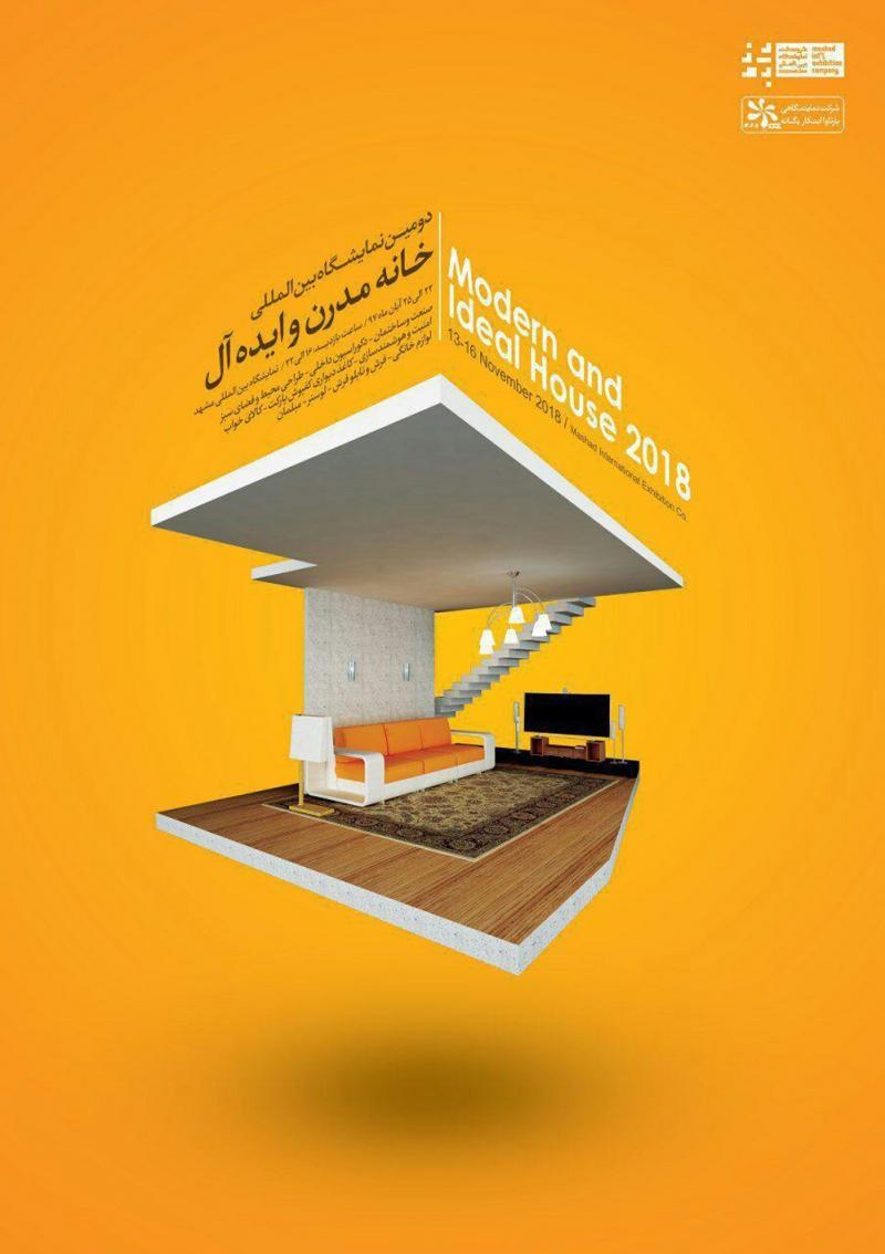 نمایشگاه خانه مدرن و ایده آل مشهد 97