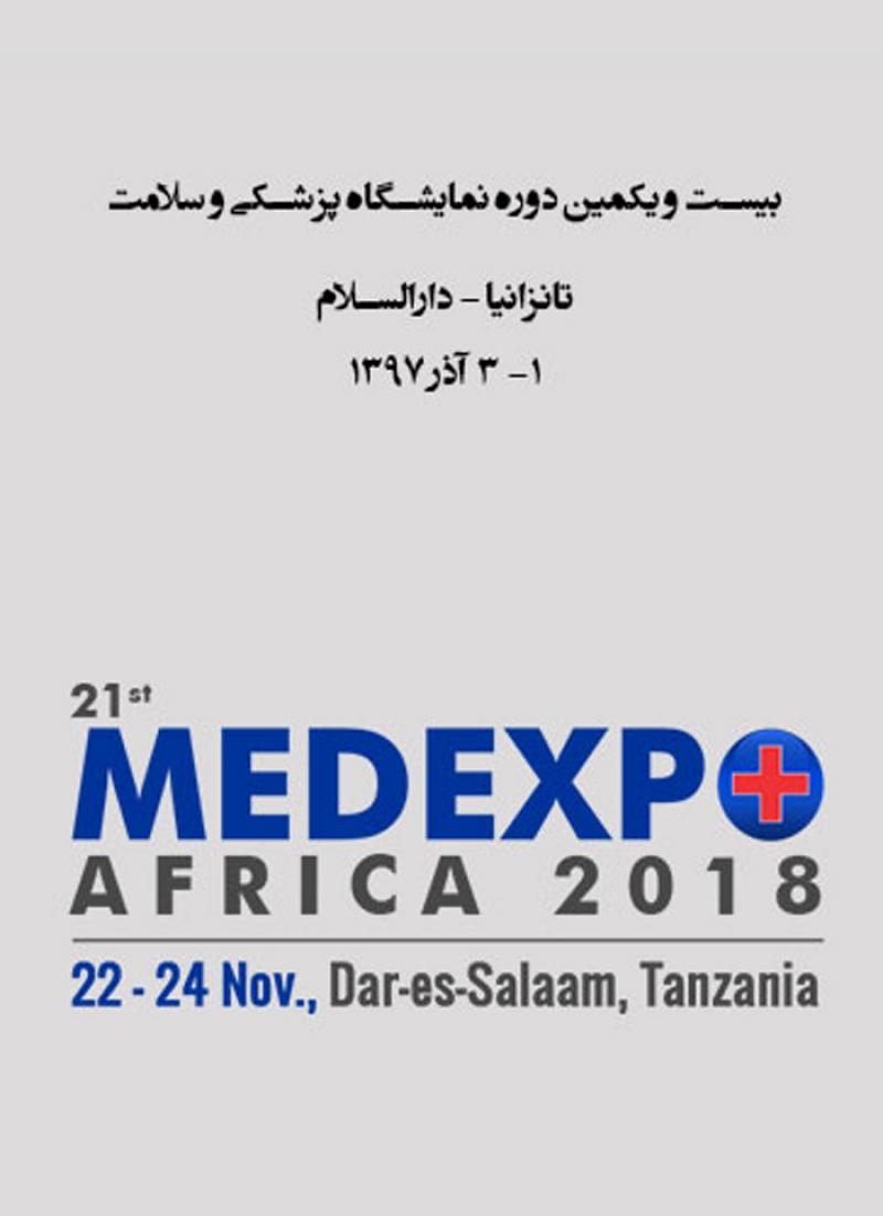 نمایشگاه پزشکی دارالسلام تانزانیا 2018
