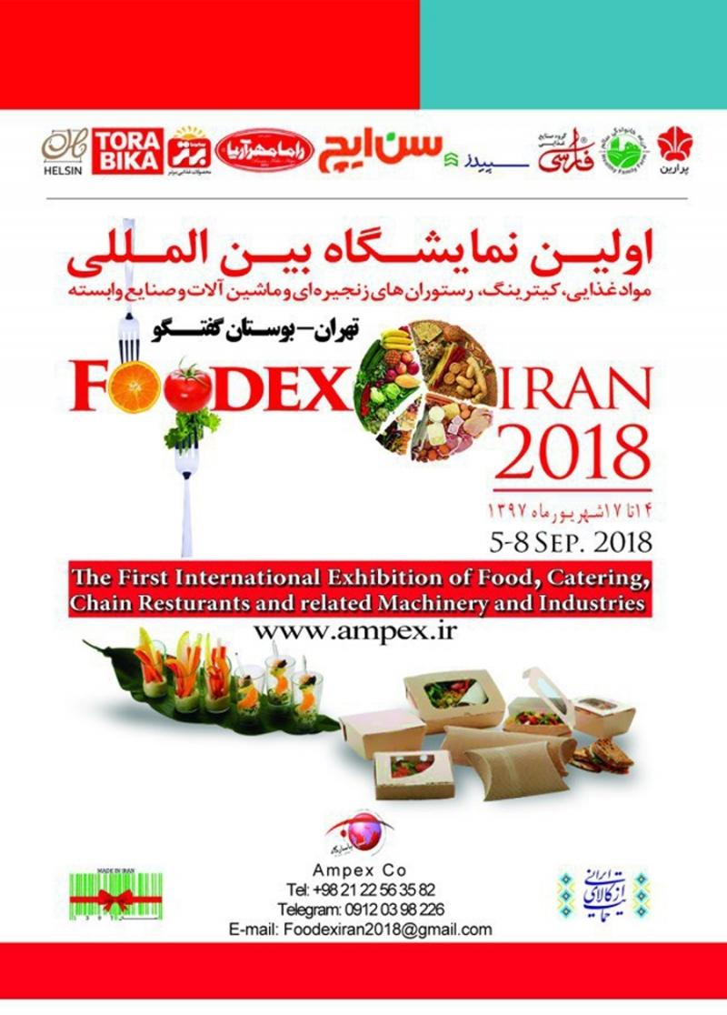 نمایشگاه موادغذایی، کیترینگ و رستوران های زنجیره ای بوستان گفتگو تهران 97