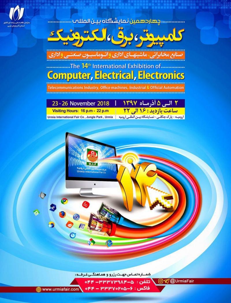 نمایشگاه الکامپ، کامپیوتر، برق و الکترونیک ارومیه 97
