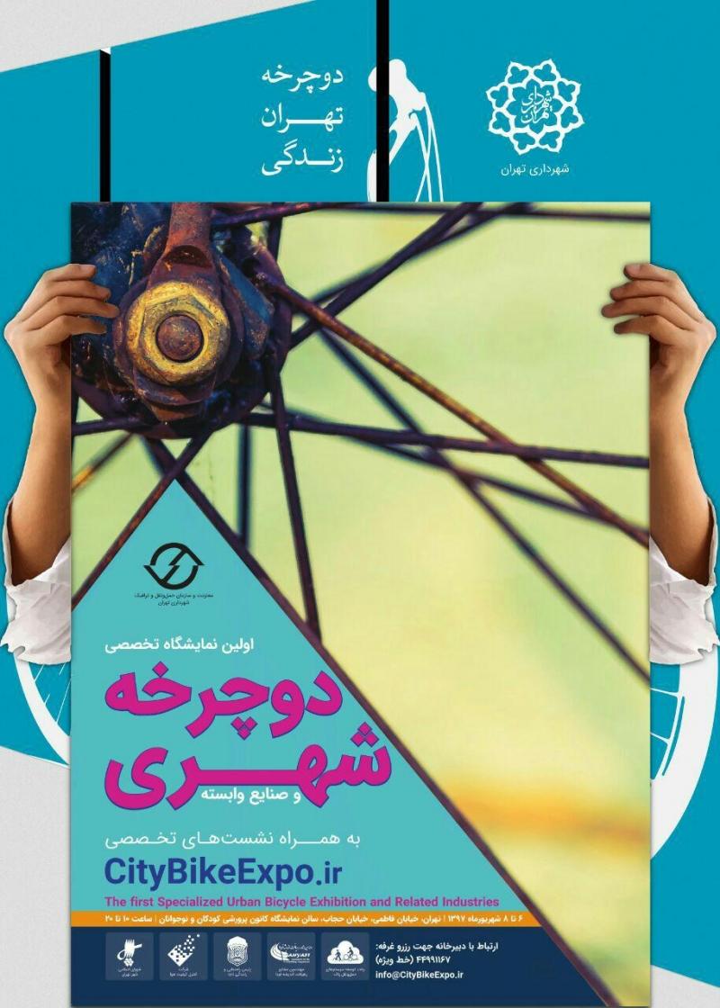 نمایشگاه دوچرخه سالن حجاب تهران 97