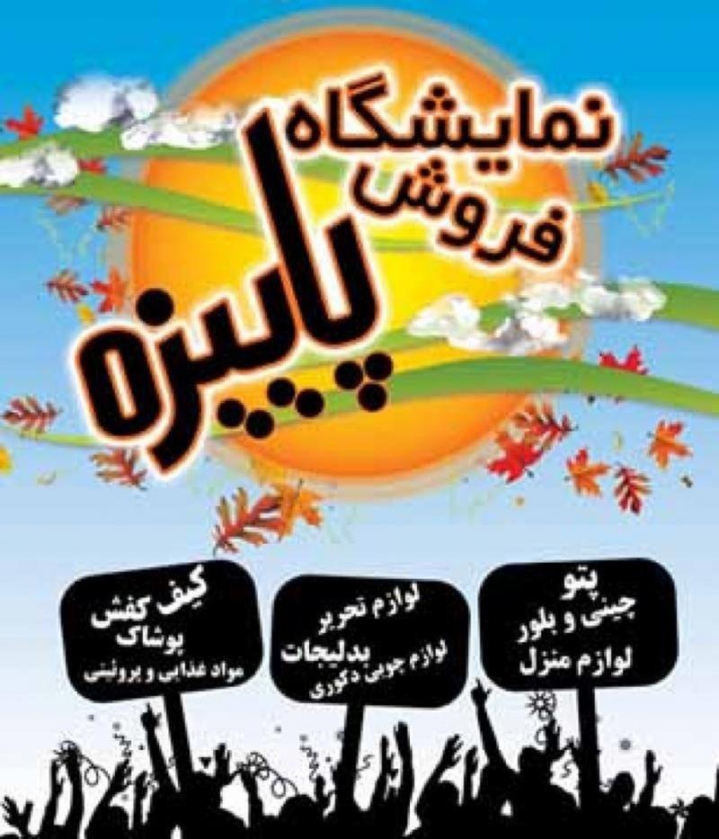 نمایشگاه عرضه مستقیم کالا ویژه پاییز مصلی تهران 97