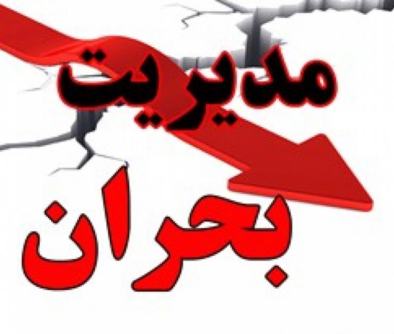 نمایشگاه مدیریت بحران مشهد 97