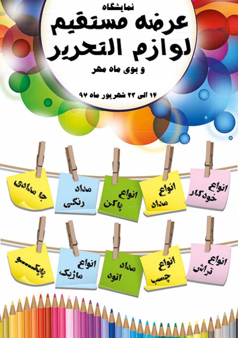 نمایشگاه بوی ماه مهر، ویژه بازگشایی مدارس مصلی تهران 97