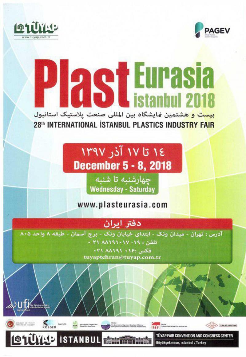 نمایشگاه صنعت پلاستیک استانبول ترکیه 2018