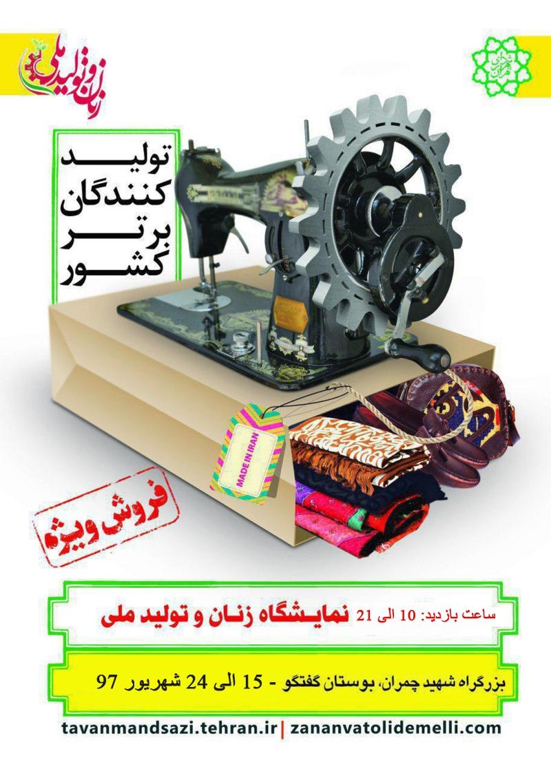 نمایشگاه زنان و تولید ملی بوستان گفتگو تهران 97