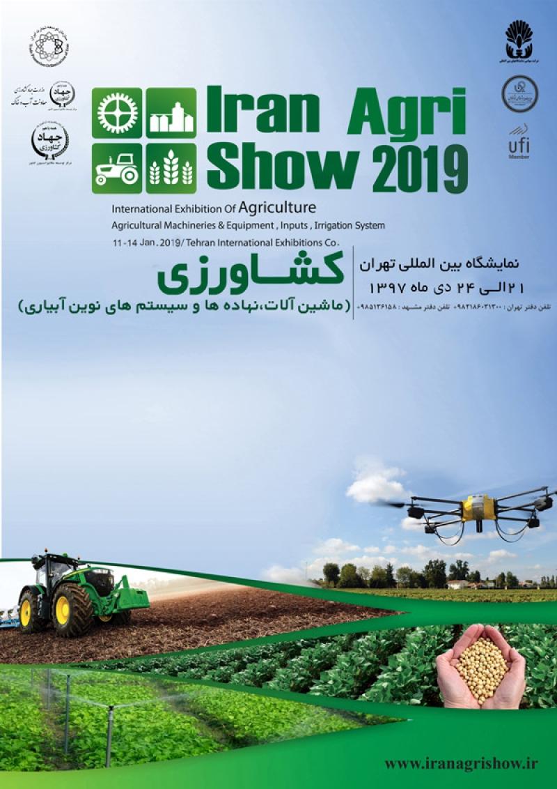 نمایشگاه کشاورزی، نهاده ها و سیستم های نوین آبیاری تهران 97