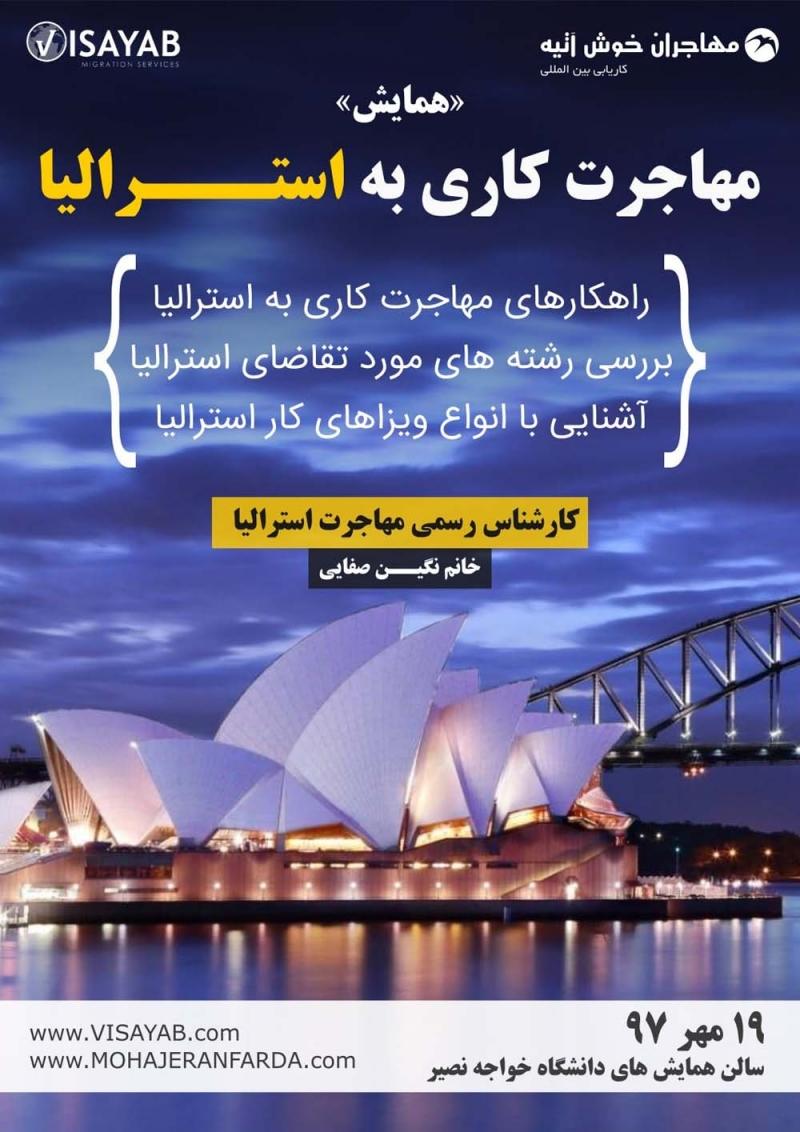 همایش مهاجرت کاری به استرالیا دانشگاه خواجه نصیر طوسی تهران 97