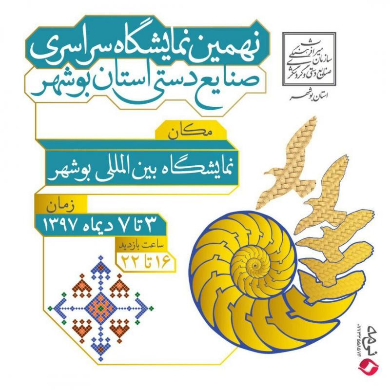نمایشگاه صنایع دستی بوشهر 97