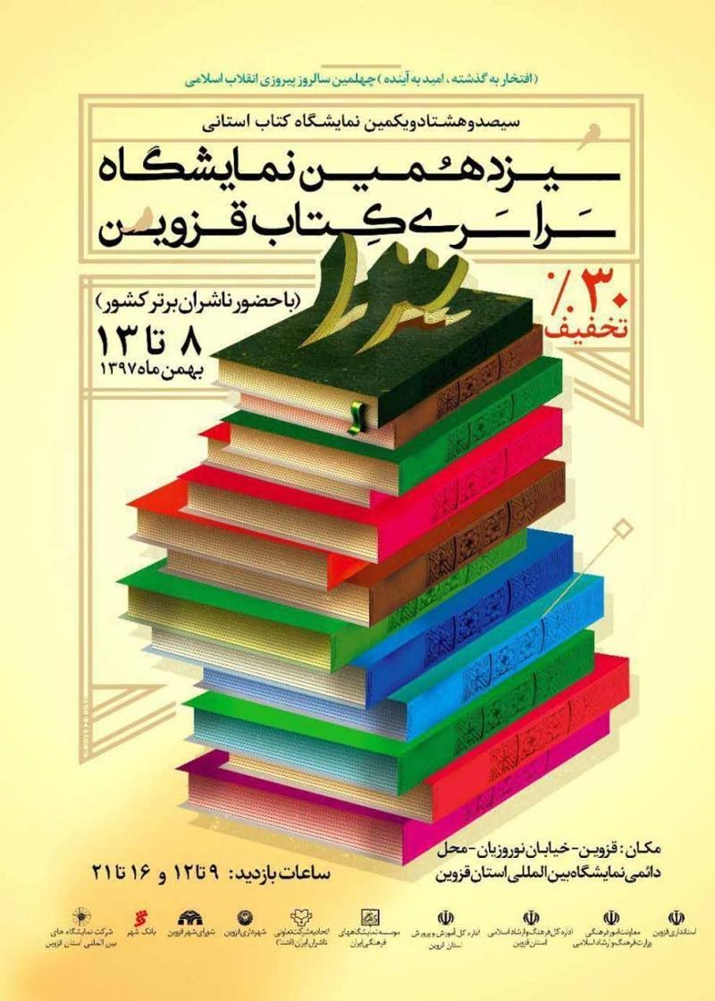 نمایشگاه کتاب قزوین 97