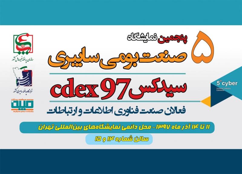 نمایشگاه صنعت بومی سایبری و زیستی تهران 97