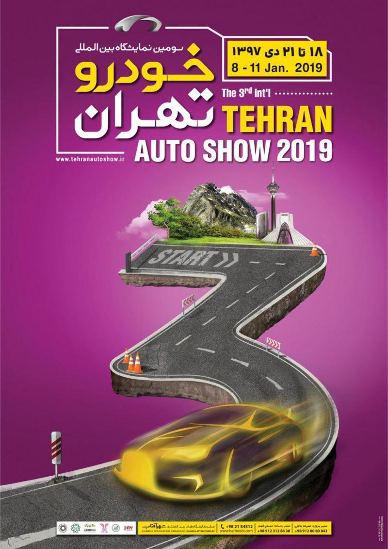 نمایشگاه خودرو شهر آفتاب تهران 97