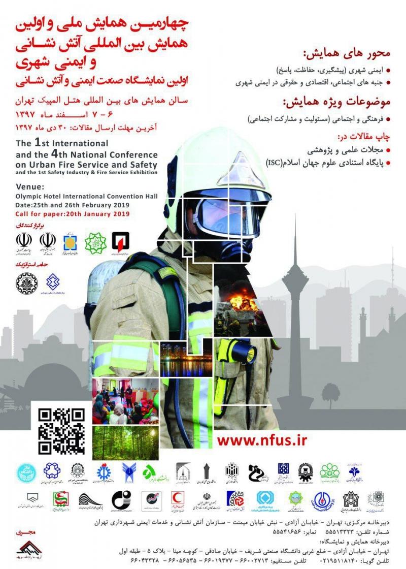 همایش آتش نشانی و ایمنی هتل المپیک تهران 97