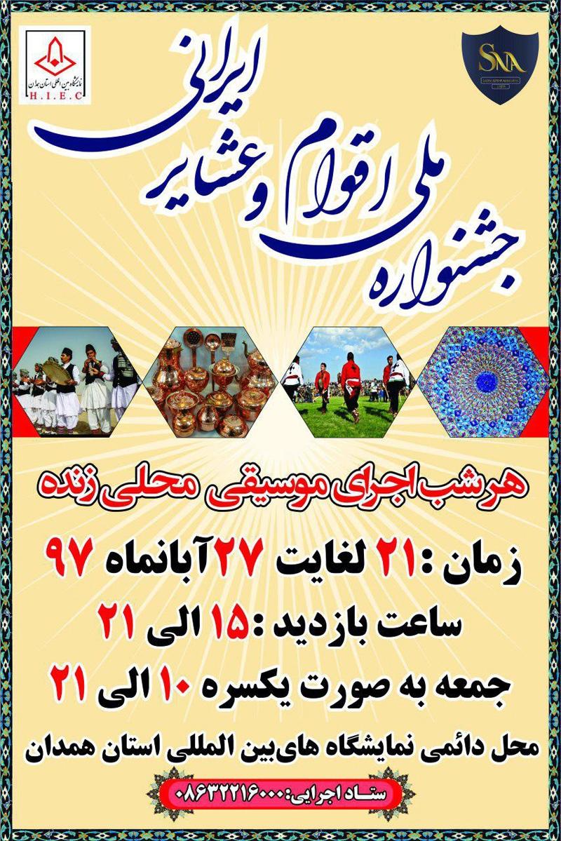 جشنواره ملی اقوام و عشایر همدان 97