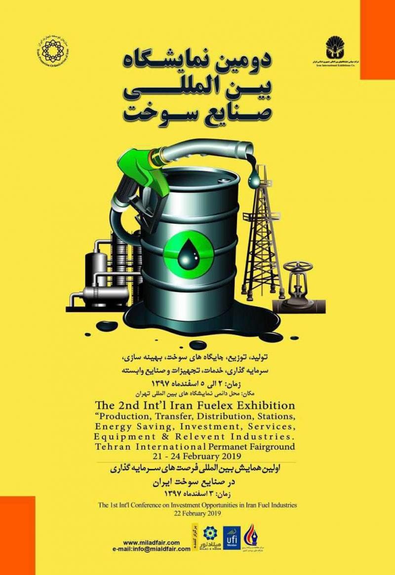 نمایشگاه جایگاه داران سوخت تهران 97
