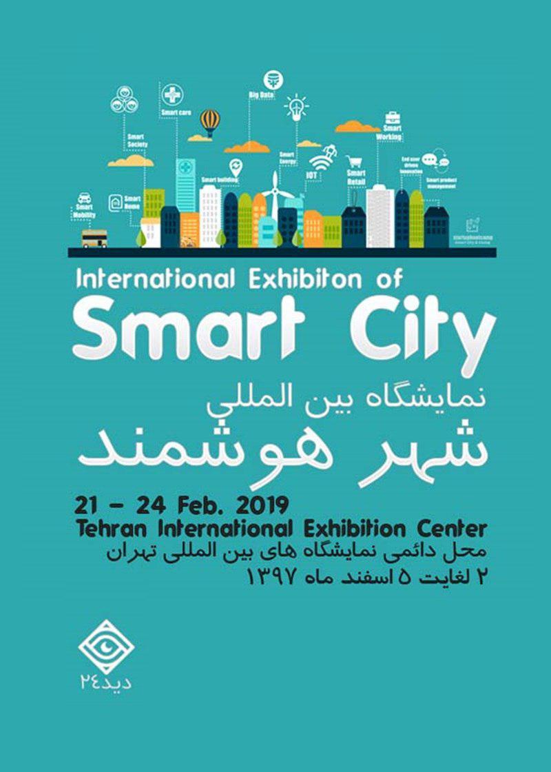 نمایشگاه شهر هوشمند تهران 97