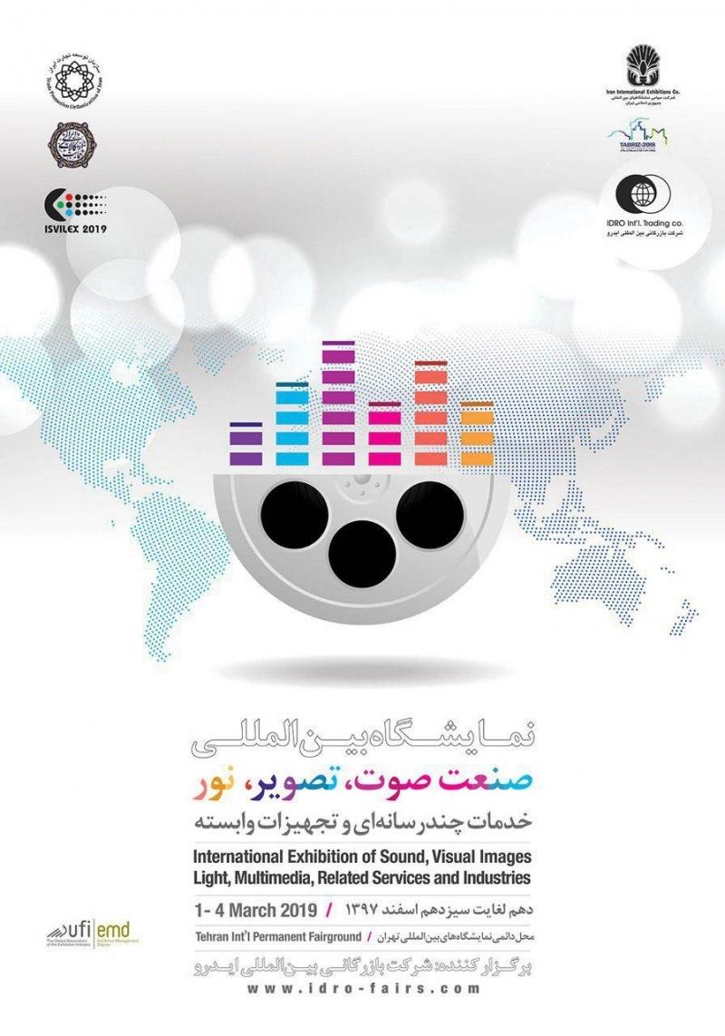 نمایشگاه صنعت صوت، تصویر، نور و خدمات چند رسانه ای تهران 97