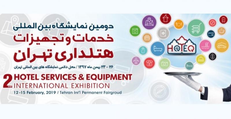 نمایشگاه خدمات و تجهیزات هتلداری تهران 97