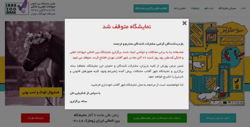 نمایشگاه حیوانات خانگی و اهلی شهر آفتاب تهران 97